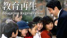 教育再生.JPG