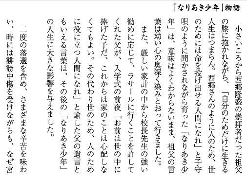 nariaki1.JPG
