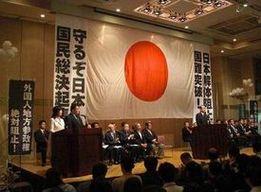 国民総決起集会.JPG